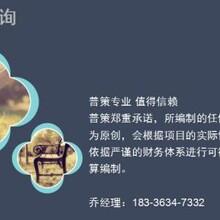 编制筠连县项目申请报告公司图片