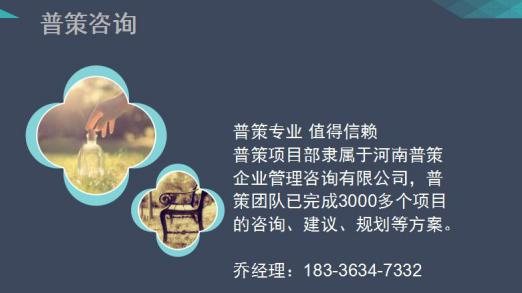 松阳县编写资金申请/商业计划书公司√保温材料