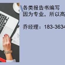 编制大渡口项目申请报告公司图片