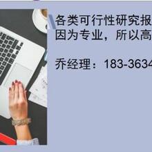 古城专业编写发改委立项报告公司(各行业)√废品加工图片