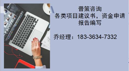 古田县能做资金申请/商业计划书公司√光伏电站