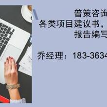 专业做万载县商业计划书公司/立项报告公司图片