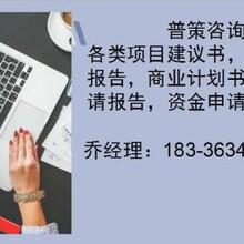 大邑县哪里有做节能评估报告公司图片