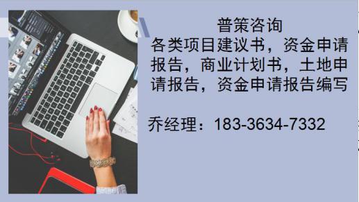 桐庐县可行性研究报告收费计算