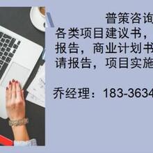 乐山代写资金申请报告公司图片