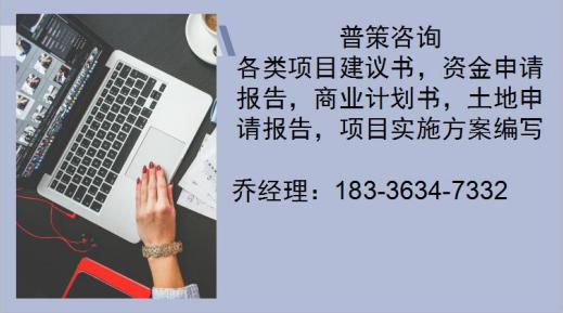 丹东编写资金申请/商业计划书公司√塑料再生颗粒