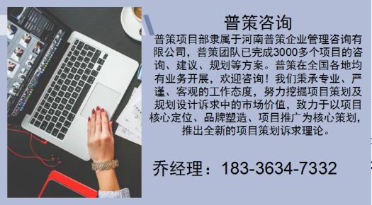 编制资金申请报告公司/织金县养牛场规划