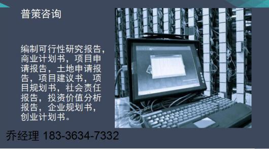 横峰县编制资金申请/商业计划书公司√同层排水系统