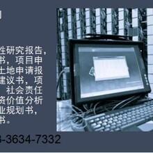 编制米易县可行性研究报告公司图片