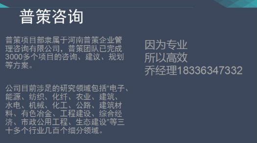 代写节能评估报告公司/乌尔禾保税物流园