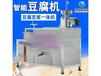 最新款花生豆腐机价格智能豆腐机全自动豆腐机