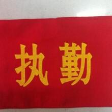 新疆反光袖标型号定做厂家供应