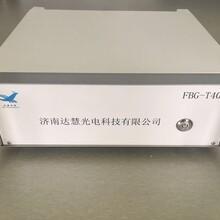 光纤光栅解调仪