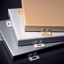 非標定做鋁晟鋁單板廠家服務周到圖片