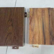 按图生产铝晟耐久性木纹铝单板放心省心图片