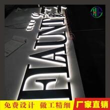 厂家直销精工背发光字水晶背发光字精工精品字不锈钢字烤漆字图片