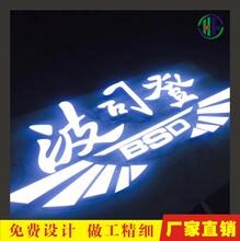 厂家直销超级发光字户外3年不发黄不开裂保质3年LED发光字图片