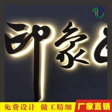 厂家直销背发光字精工字香港字精工水晶背发光字不锈钢发光字图片