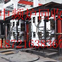 专业回收拆除中频炉》》连云港旧中频炉回收