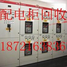上海楊浦區高低壓配電柜回收//楊浦區電力配電柜回收圖片