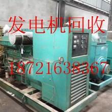 上海闵行区进口发电机回收//闵行区旧发电机组回收
