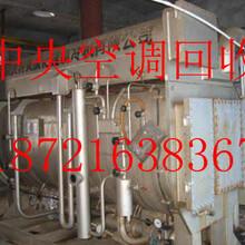 上海楊浦區中央空調回收//楊浦區廢舊中央空調回收圖片