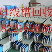 上海長寧區母線槽回收//長寧區緊密型母線槽拆除回收圖片