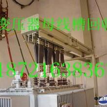 上海青浦区紧密型母线槽回收//青浦区电力母线槽回收