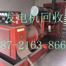 安吉發電機回收+南潯柴油發電機組回收//安吉南潯進口發電機回收圖片