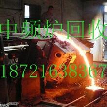 南潯安吉中頻爐回收拆除》回收安吉南潯廢舊中頻爐圖片