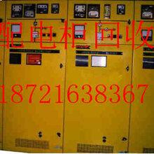 上海、苏州电力配电柜回收苏州园区高低压配电柜回收图片