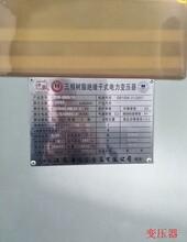 宿迁南桥变压器回收公司实时公布价格图片