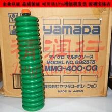 日本山田雅马达进口MMG-400-CG万能极压锂基高温润滑油脂山田雅马达MMG-400-CG