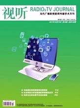 视听征稿省级学术期刊月刊广西电视台主办年内出刊