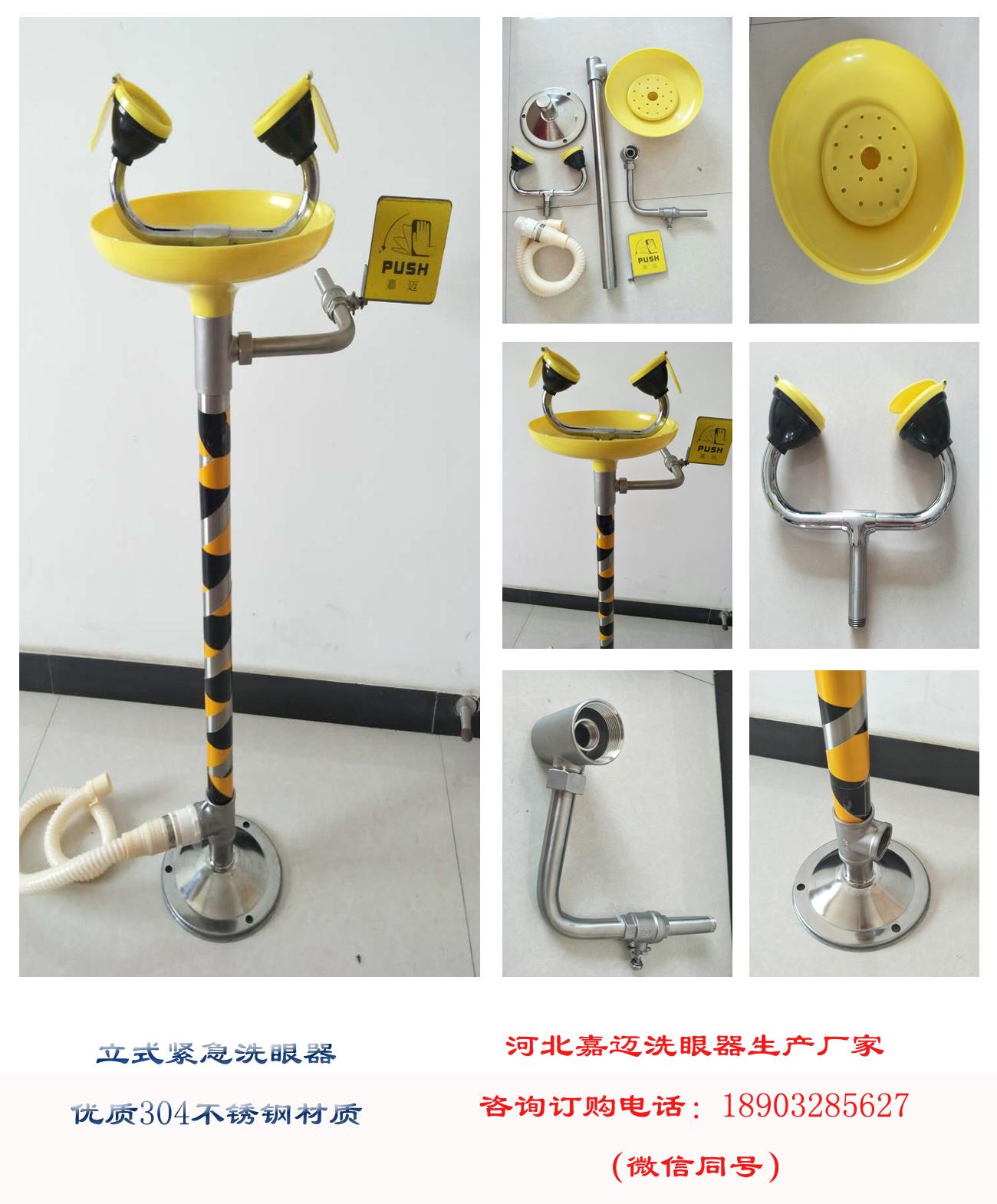 江苏泰州不锈钢立式洗眼器价格 - 中国供应商