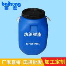 纺织树脂BT-F82-3