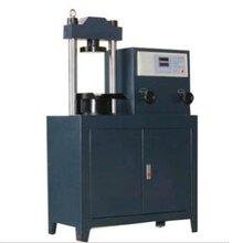 万能试验机-电液式压力试验机