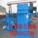 化工专用除尘器价格,质量型号