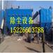 化肥厂专用除尘器价格质量及型号