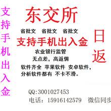 广西东交所招收代理,国内投资好项目