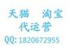 網店代運營_電商代運營_淘寶天貓代運營_京東店鋪托管按效果付費杭州電商公司代運營