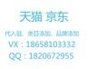 淘寶天貓網店代運營杭州熙子電商代運營公司費用情況男鞋類目入駐天貓
