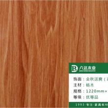 陕西做家具的板材_陕西OSB家具板材批发厂家—八达木业