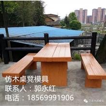 仿木桌凳模具