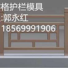 方格仿木护栏模具