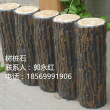 树桩石模具