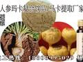 玛卡牡蛎压片糖果代工ODM工厂图片