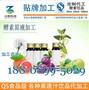 酵素复合饮品代工ODM图片