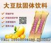 大豆肽固体饮料包工包料贴牌研发公司图片
