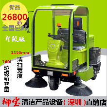 物业小区全自动三轮扫地车LB1600电动扫地机清扫车